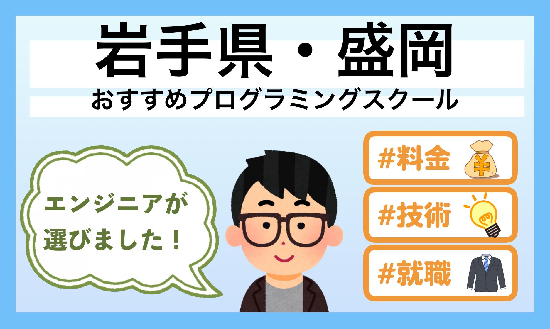 【徹底比較】 岩手県のおすすめプログラミングスクール11選| 無料・初心者・オンラインなど