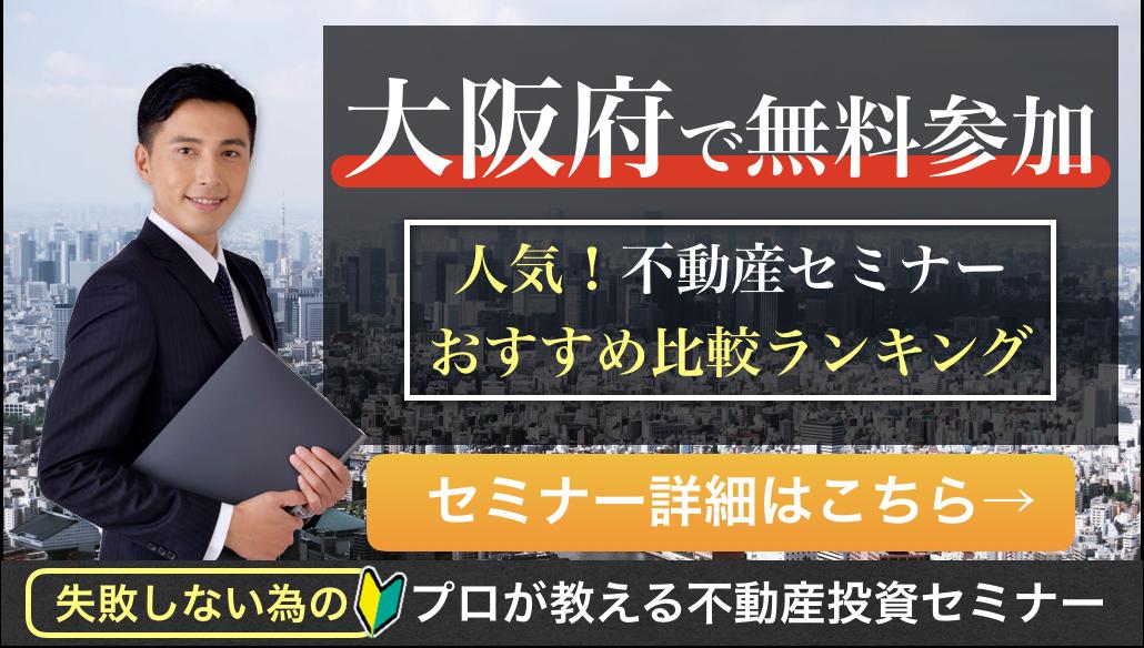 大阪府でおすすめの不動産投資セミナーはココ!|初心者・女性向けの口コミ・評判を比較