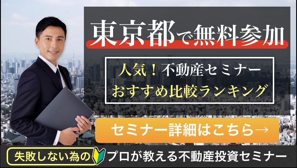 東京都でおすすめの不動産投資セミナーはココ!|初心者・女性向けの口コミ・評判を比較