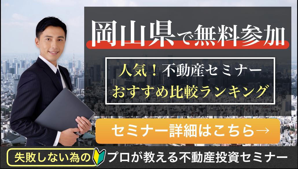 岡山県でおすすめの不動産投資セミナーはココ!|初心者・女性向けの口コミ・評判を比較