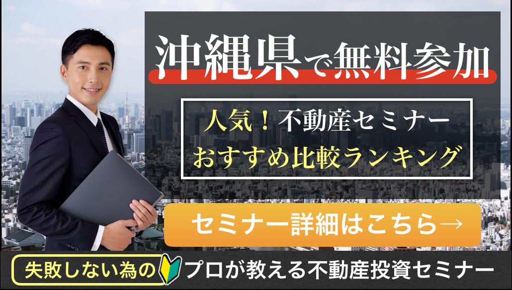 沖縄県でおすすめの不動産投資セミナーはココ!|初心者・女性向けの口コミ・評判を比較