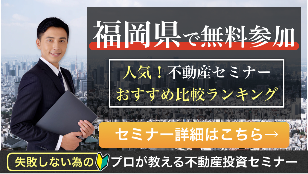 福岡県でおすすめの不動産投資セミナーはココ!|初心者・女性向けの口コミ・評判を比較