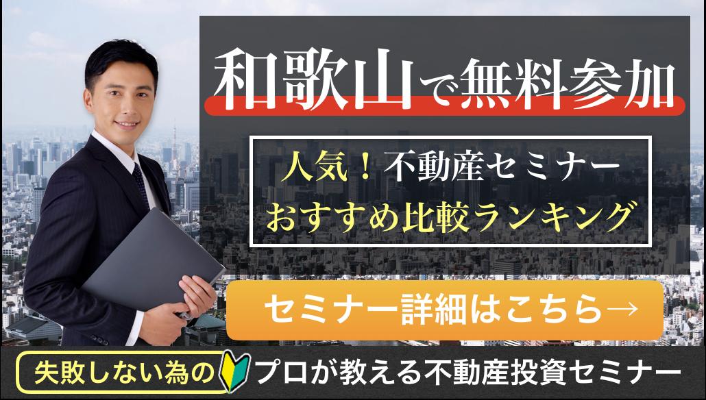 和歌山県でおすすめの不動産投資セミナーはココ!|初心者・女性向けの口コミ・評判を比較