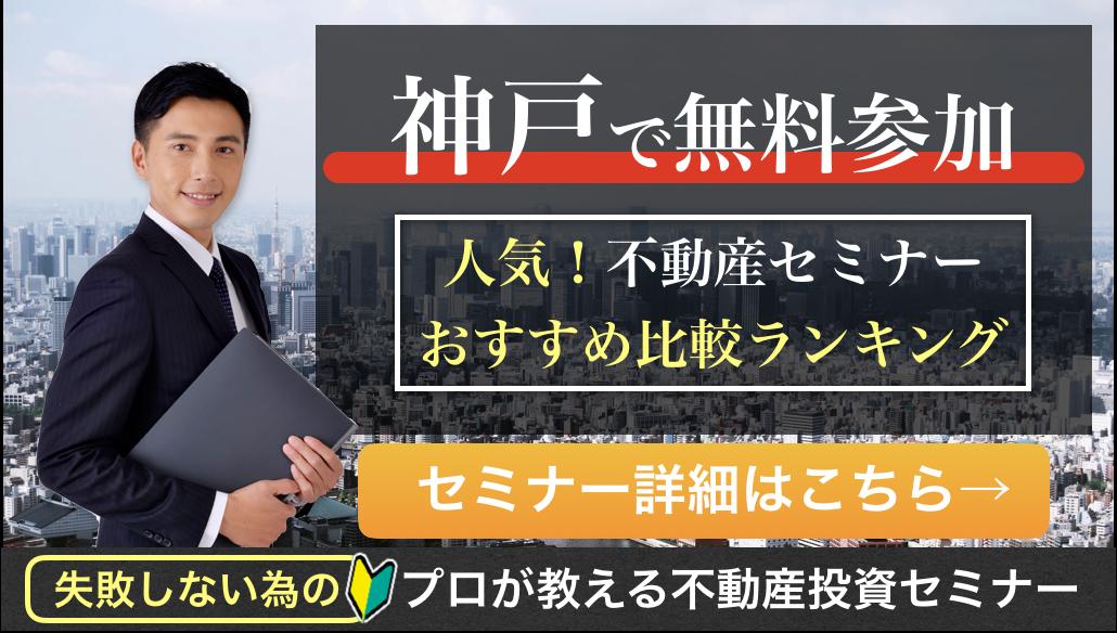 兵庫県・神戸市でおすすめの不動産投資セミナーはココ!|初心者・女性向けの口コミ・評判を比較