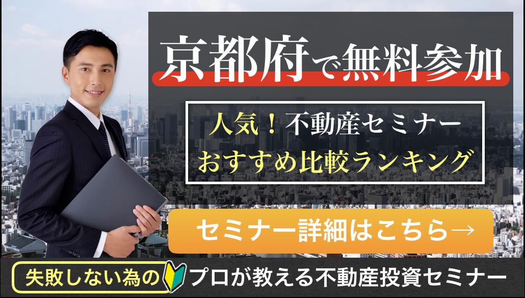京都府でおすすめの不動産投資セミナーはココ!|初心者・女性向けの口コミ・評判を比較