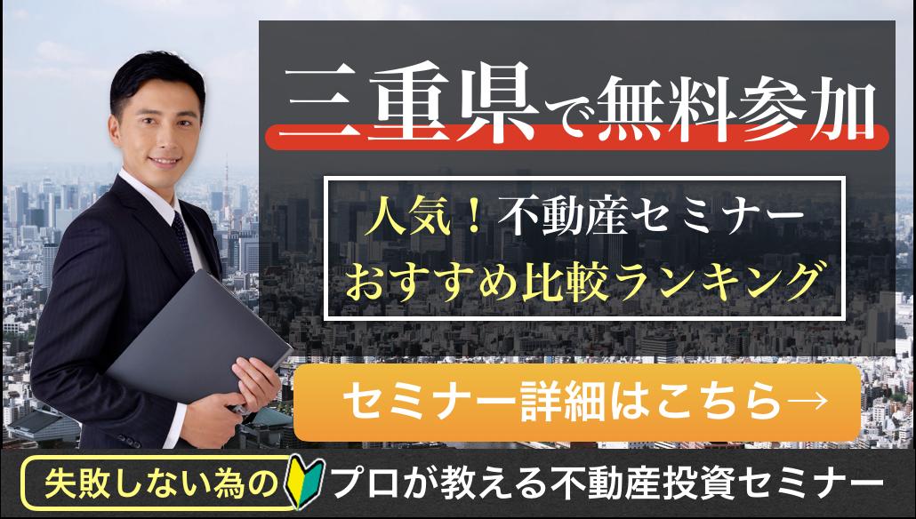 三重県でおすすめの不動産投資セミナーはココ!|初心者・女性向けの口コミ・評判を比較