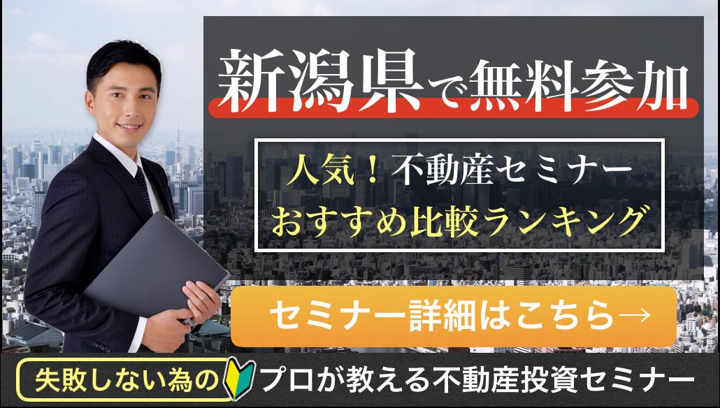 新潟県でおすすめの不動産投資セミナーはココ!|初心者・女性向けの口コミ・評判を比較