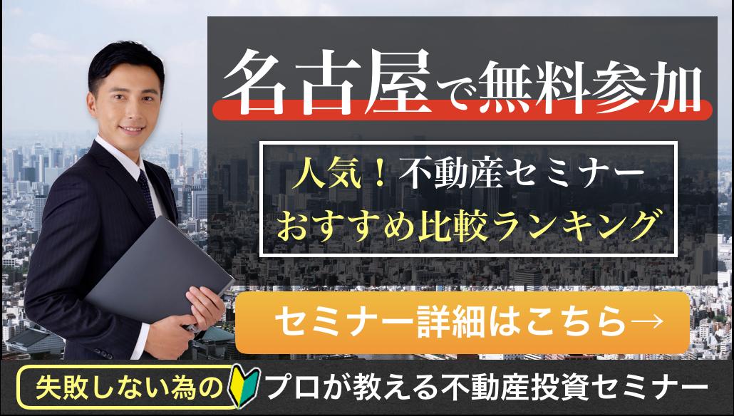 愛知県・名古屋市でおすすめの不動産投資セミナーはココ!|初心者・女性向けの口コミ・評判を比較