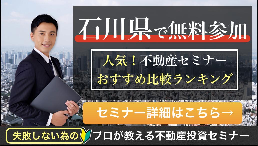 石川県でおすすめの不動産投資セミナーはココ!|初心者・女性向けの口コミ・評判を比較