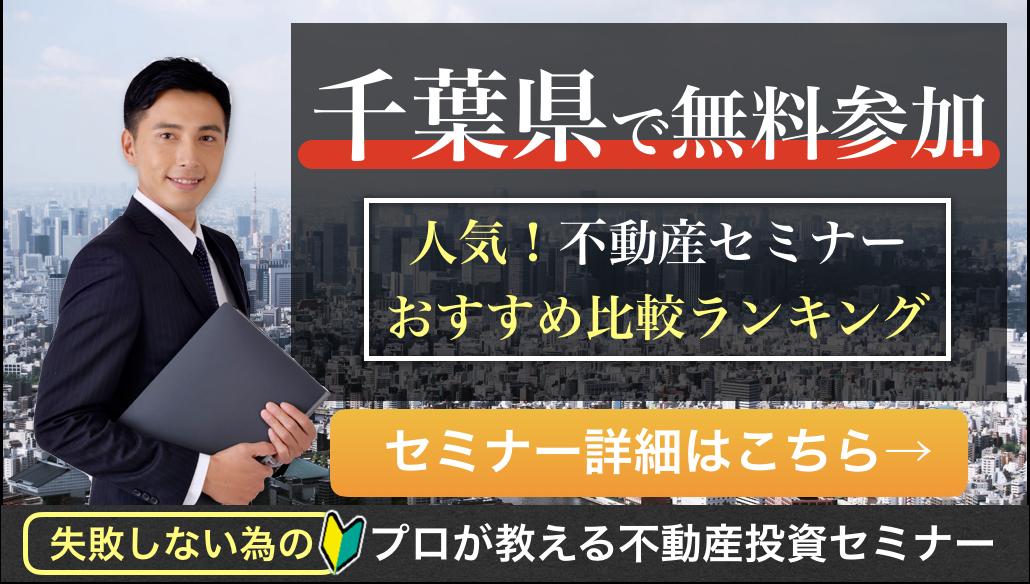 千葉県でおすすめの不動産投資セミナーはココ!|初心者・女性向けの口コミ・評判を比較