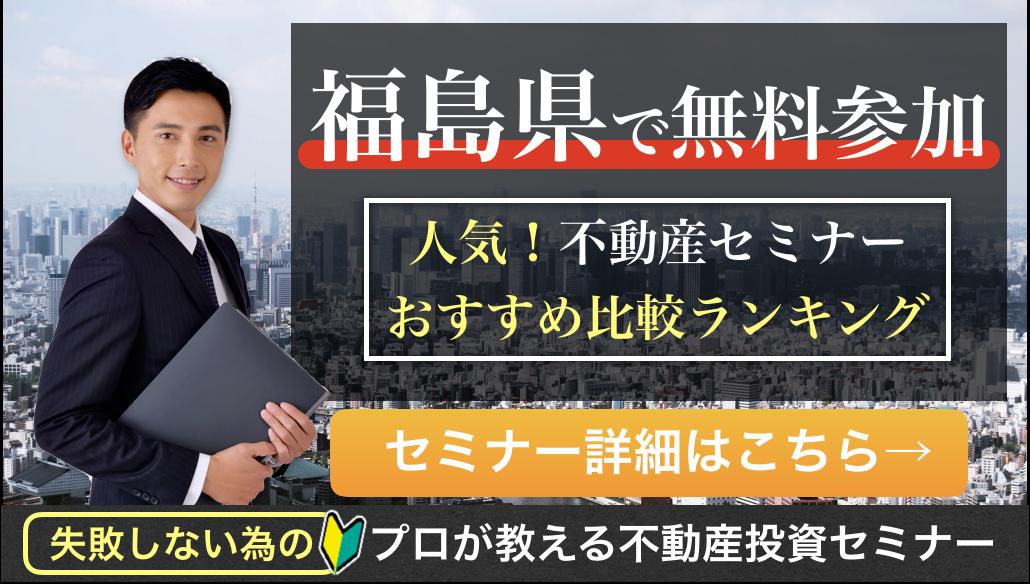 福島県でおすすめの不動産投資セミナーはココ!|初心者・女性向けの口コミ・評判を比較