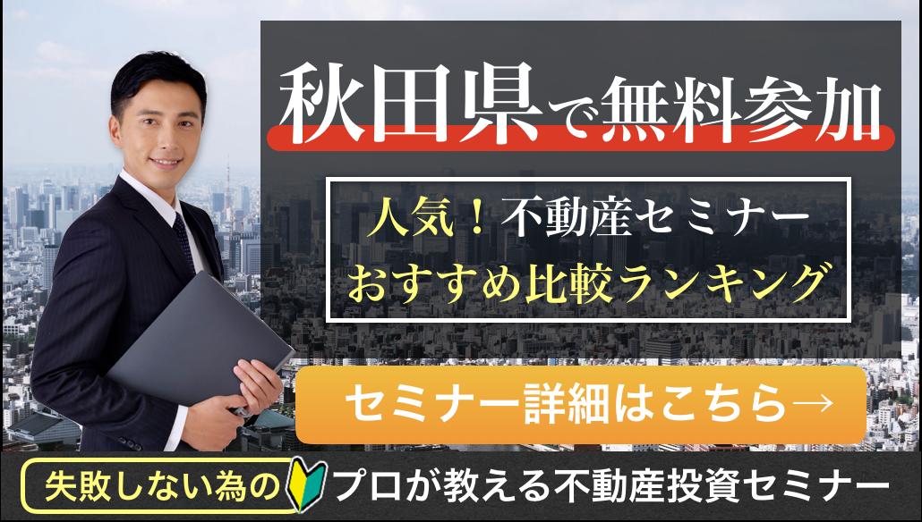 秋田県でおすすめの不動産投資セミナーはココ!|初心者・女性向けの口コミ・評判を比較