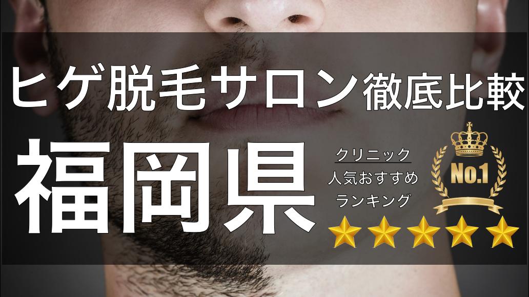 【髭脱毛】福岡県でおすすめのクリニック&サロンはココ!|効果・料金を徹底比較