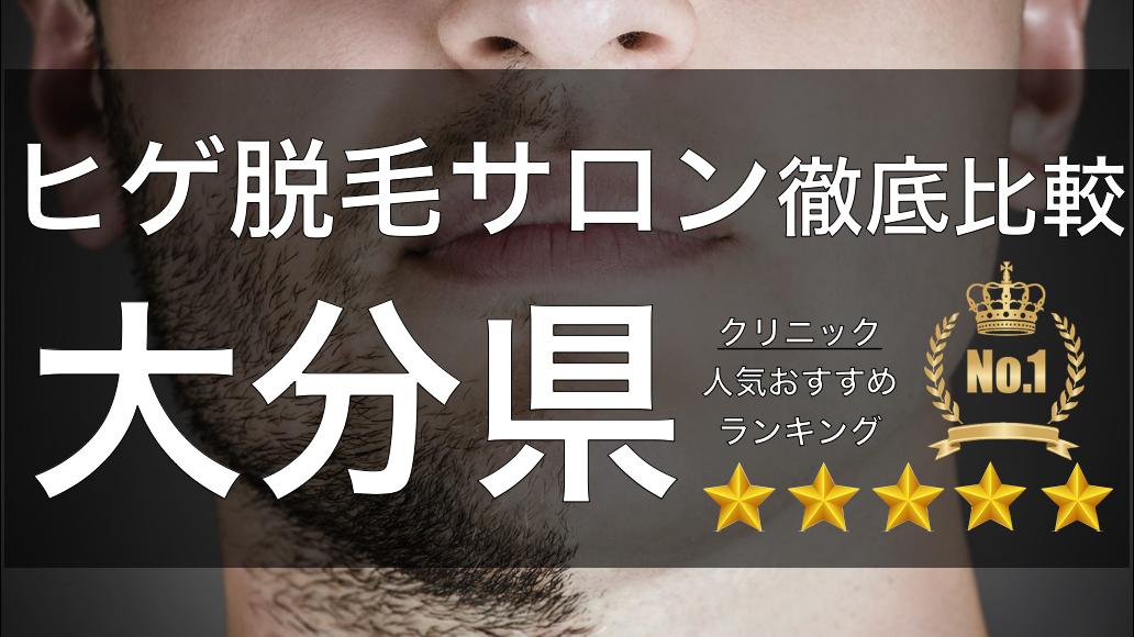 【髭脱毛】大分県でおすすめのクリニック&サロンはココ!|効果・料金を徹底比較