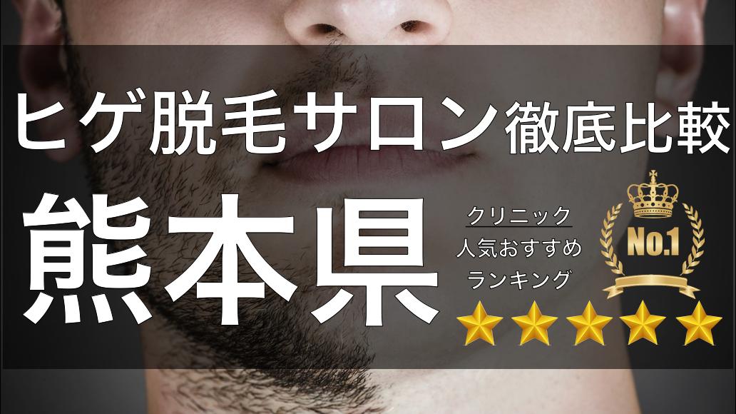 【髭脱毛】熊本県でおすすめのクリニック&サロンはココ!|効果・料金を徹底比較
