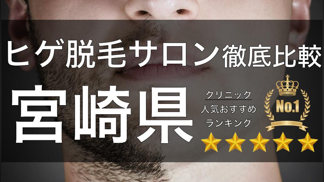 【髭脱毛】長崎県でおすすめのクリニック&サロンはココ!|効果・料金を徹底比較