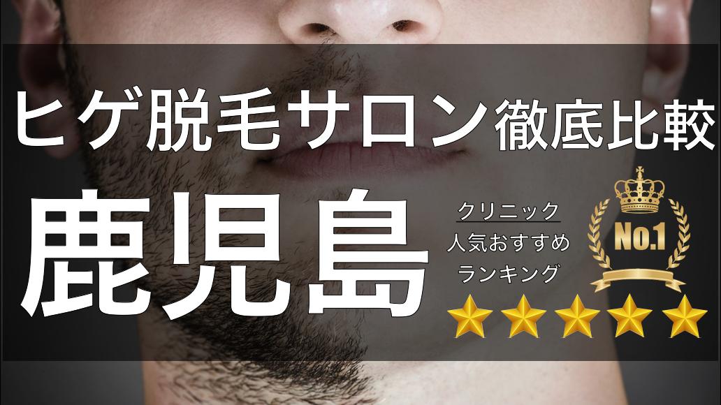 【髭脱毛】鹿児島県でおすすめのクリニック&サロンはココ!|効果・料金を徹底比較
