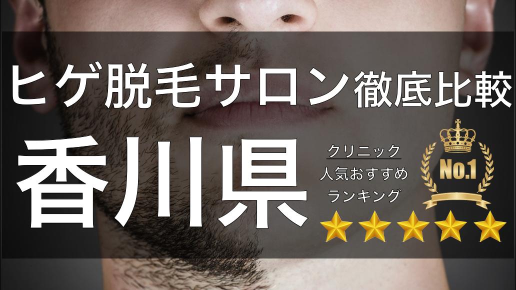【髭脱毛】香川県でおすすめのクリニック&サロンはココ!|効果・料金を徹底比較