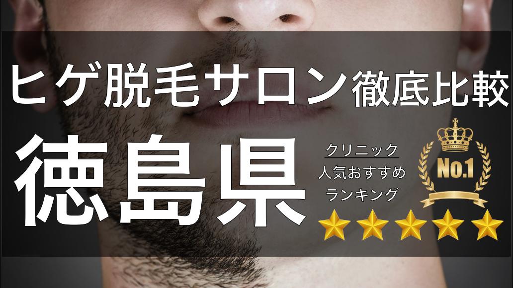 【髭脱毛】徳島県でおすすめのクリニック&サロンはココ!|効果・料金を徹底比較