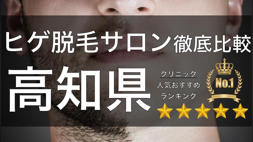 【髭脱毛】高知県でおすすめのクリニック&サロンはココ!|効果・料金を徹底比較