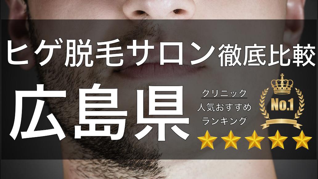 【髭脱毛】広島県でおすすめのクリニック&サロンはココ!|効果・料金を徹底比較