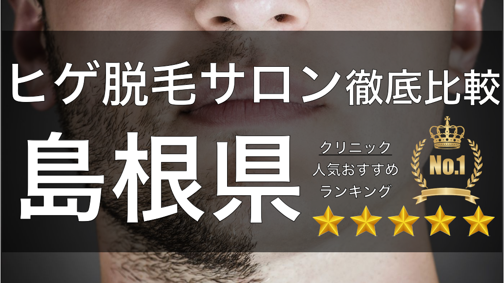 【髭脱毛】島根県でおすすめのクリニック&サロンはココ!|効果・料金を徹底比較