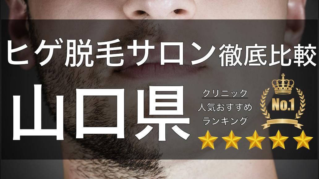 【髭脱毛】山口県でおすすめのクリニック&サロンはココ!|効果・料金を徹底比較