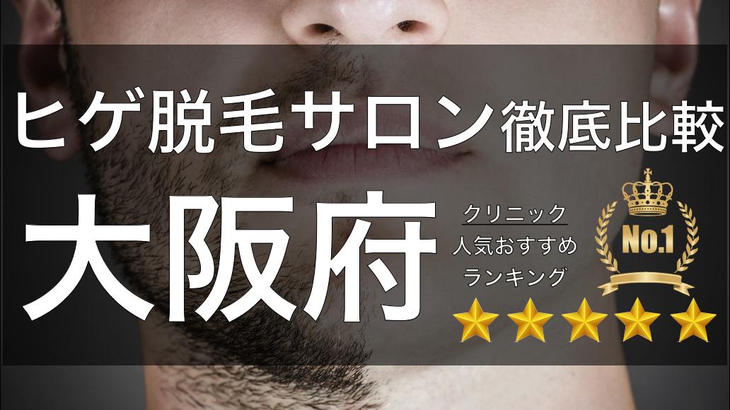 【髭脱毛】大阪府でおすすめのクリニック&サロンはココ!|効果・料金を徹底比較