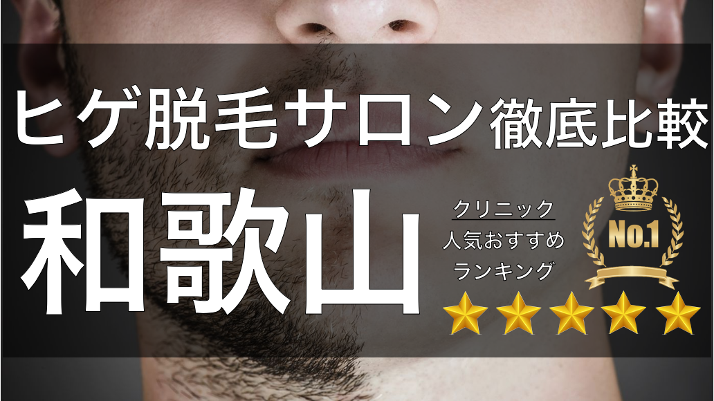 【髭脱毛】和歌山県でおすすめのクリニック&サロンはココ!|効果・料金を徹底比較