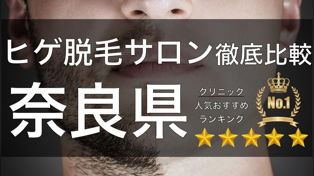 【髭脱毛】奈良県でおすすめのクリニック&サロンはココ!|効果・料金を徹底比較