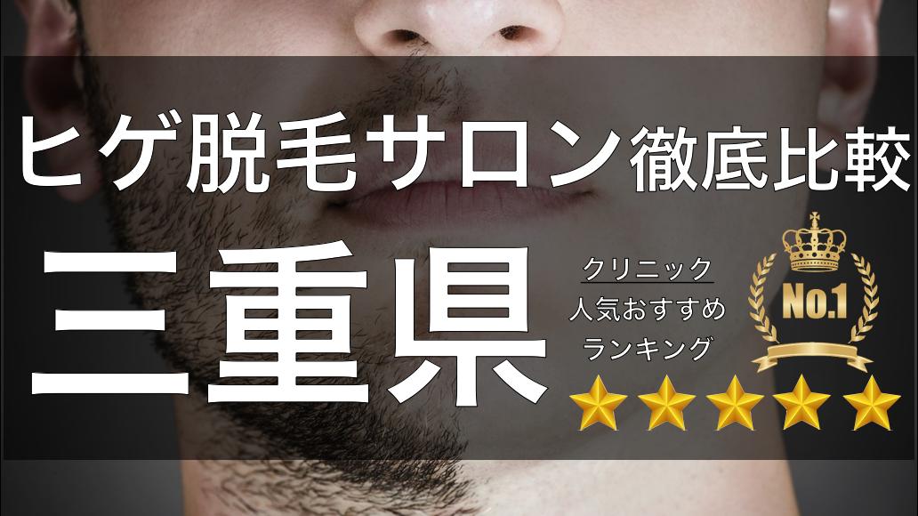 【髭脱毛】三重県でおすすめのクリニック&サロンはココ!|効果・料金を徹底比較