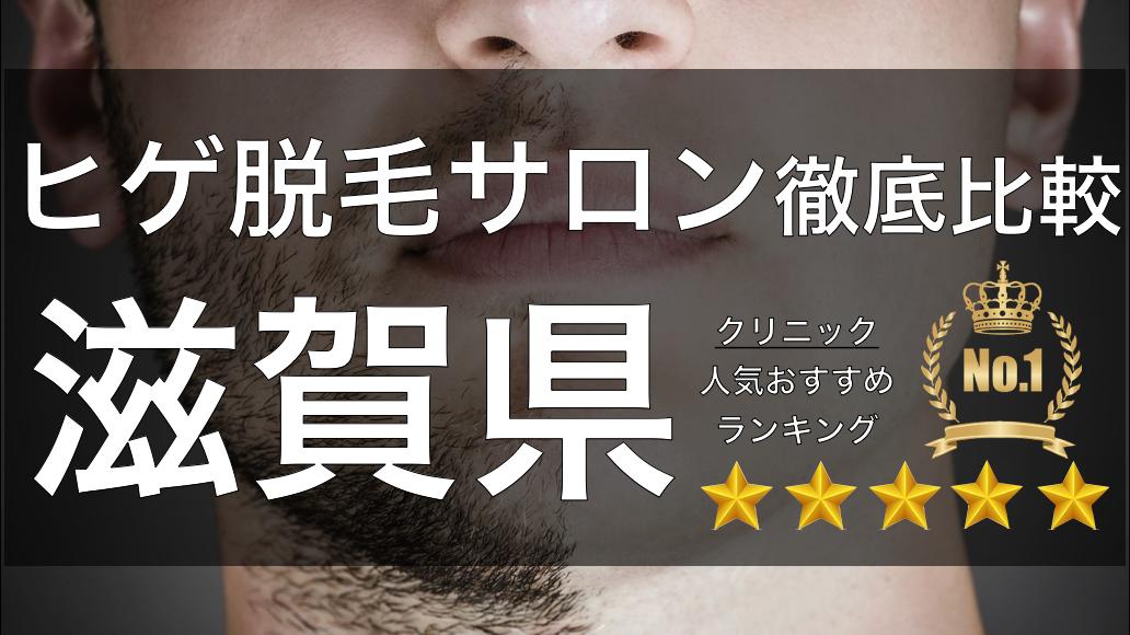 【髭脱毛】滋賀県でおすすめのクリニック&サロンはココ!|効果・料金を徹底比較