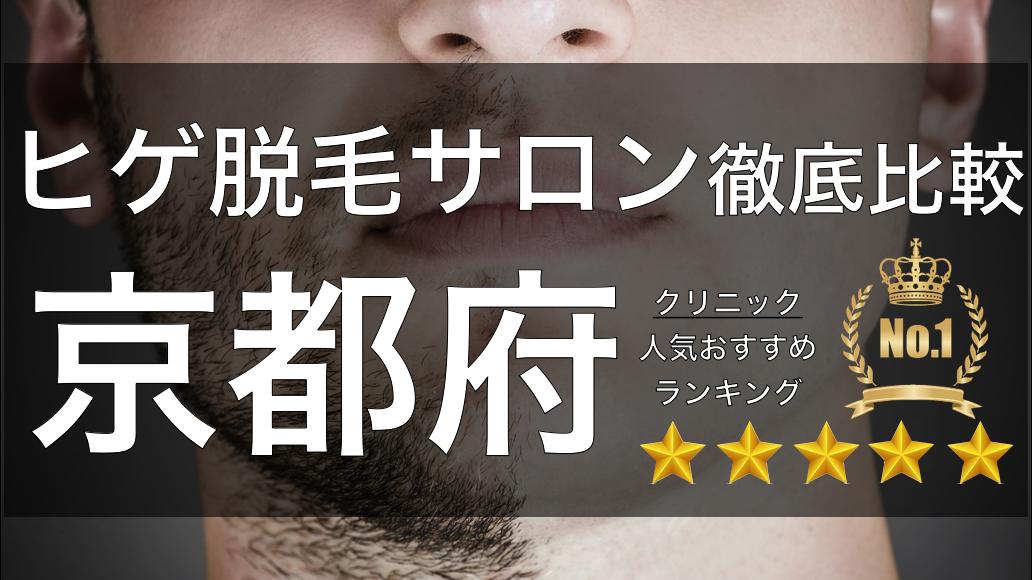 【髭脱毛】京都府でおすすめのクリニック&サロンはココ!|効果・料金を徹底比較