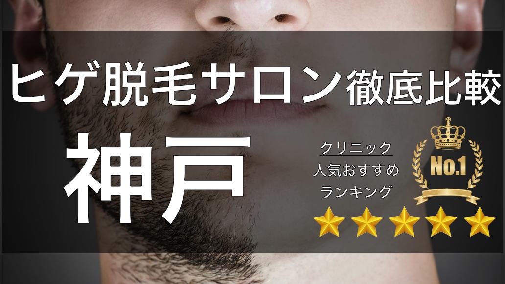 【ひげ脱毛】兵庫県・神戸でおすすめのクリニック&サロンはココ!|効果・料金を徹底比較