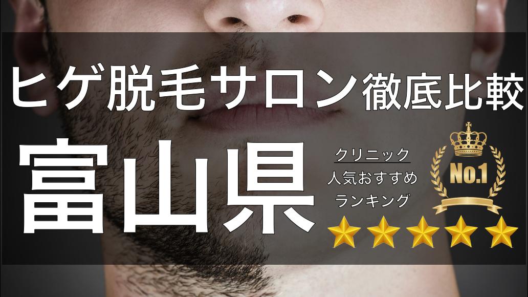 【髭脱毛】富山県でおすすめのクリニック&サロンはココ!|効果・料金を徹底比較
