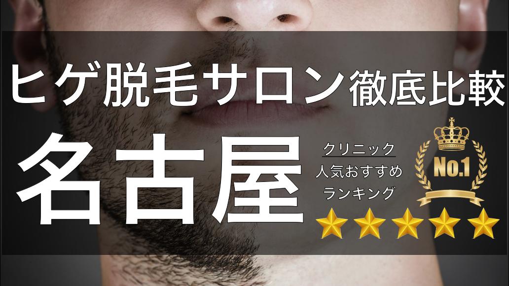 【髭脱毛】愛知県・名古屋市でおすすめのクリニック&サロンはココ!|効果・料金を徹底比較