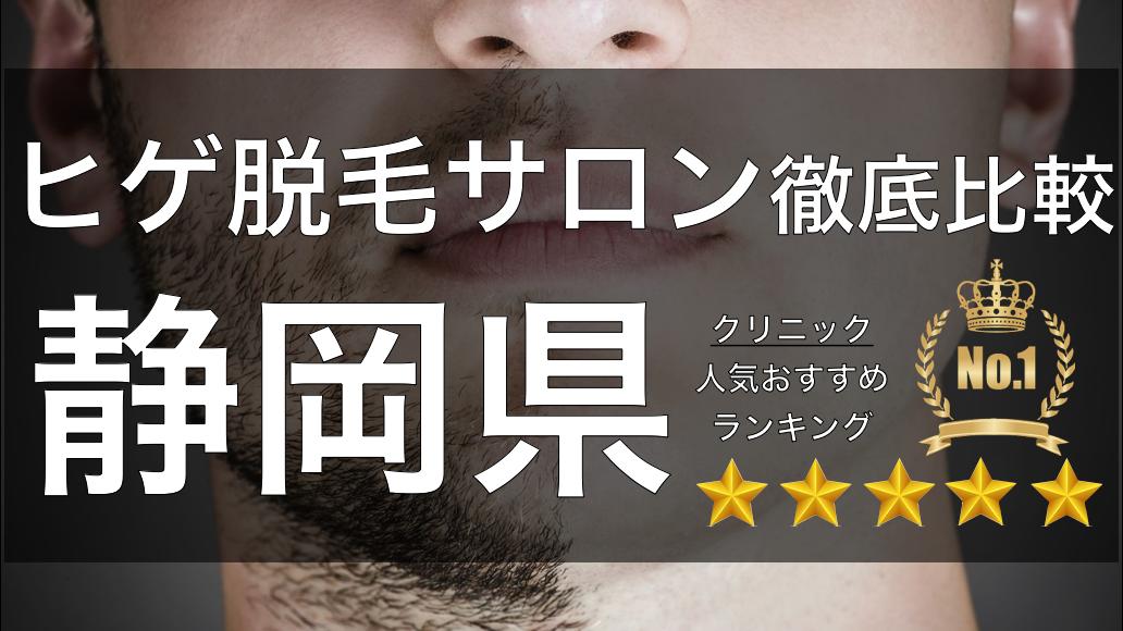 【髭脱毛】静岡県でおすすめのクリニック&サロンはココ!|効果・料金を徹底比較