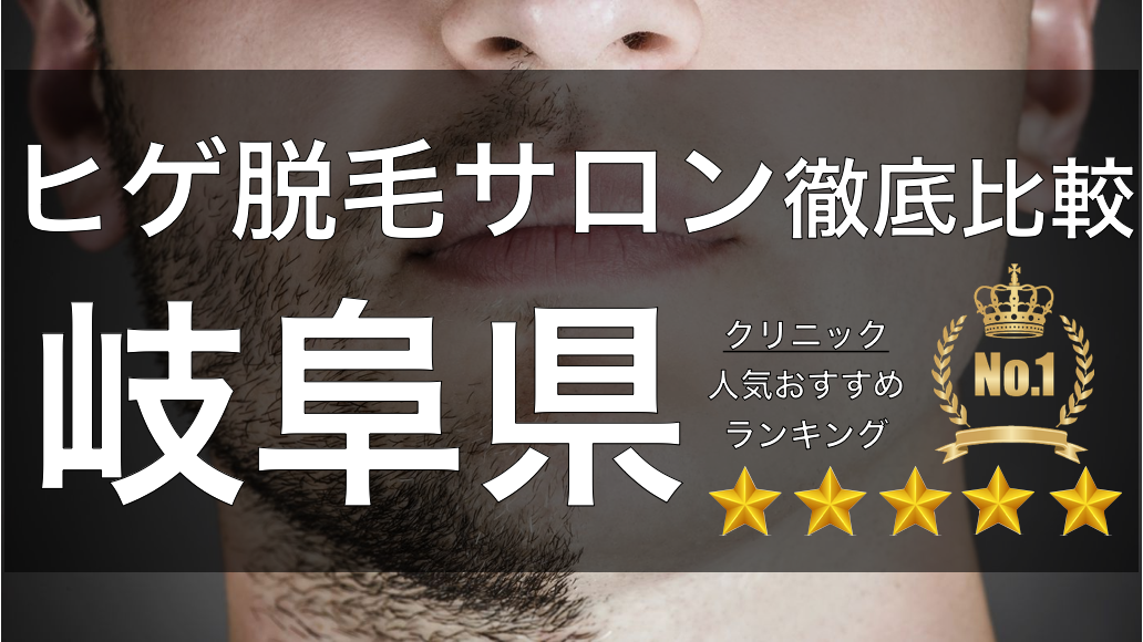 【髭脱毛】岐阜県でおすすめのクリニック&サロンはココ!|効果・料金を徹底比較