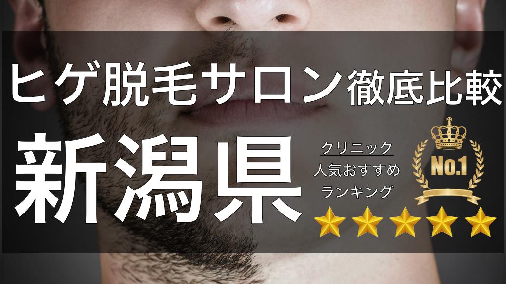 【髭脱毛】新潟県でおすすめのクリニック&サロンはココ!|効果・料金を徹底比較