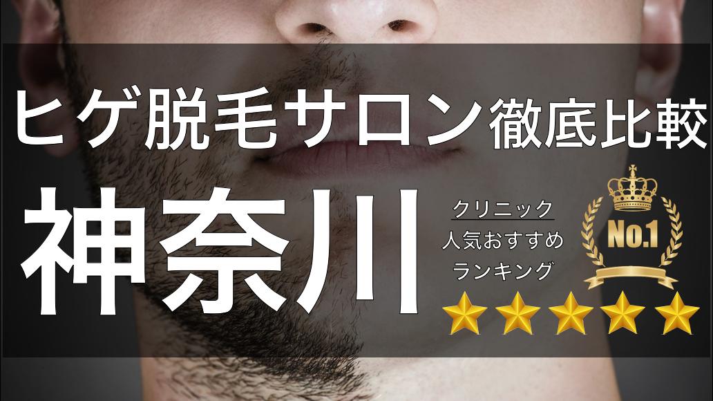 【髭脱毛】神奈川県・横浜でおすすめのクリニック&サロンはココ!|効果・料金を徹底比較
