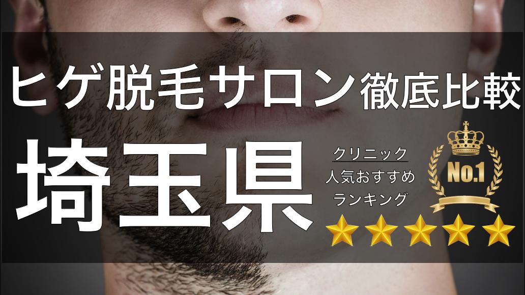【髭脱毛】埼玉県でおすすめのクリニック&サロンはココ!|効果・料金を徹底比較