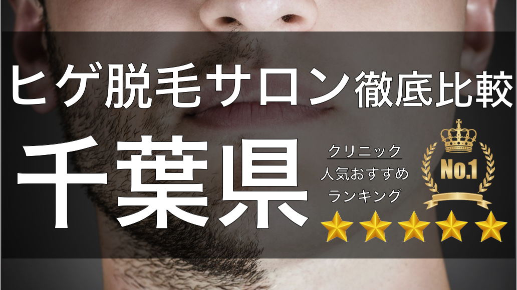 【髭脱毛】千葉県でおすすめのクリニック&サロンはココ!|効果・料金を徹底比較