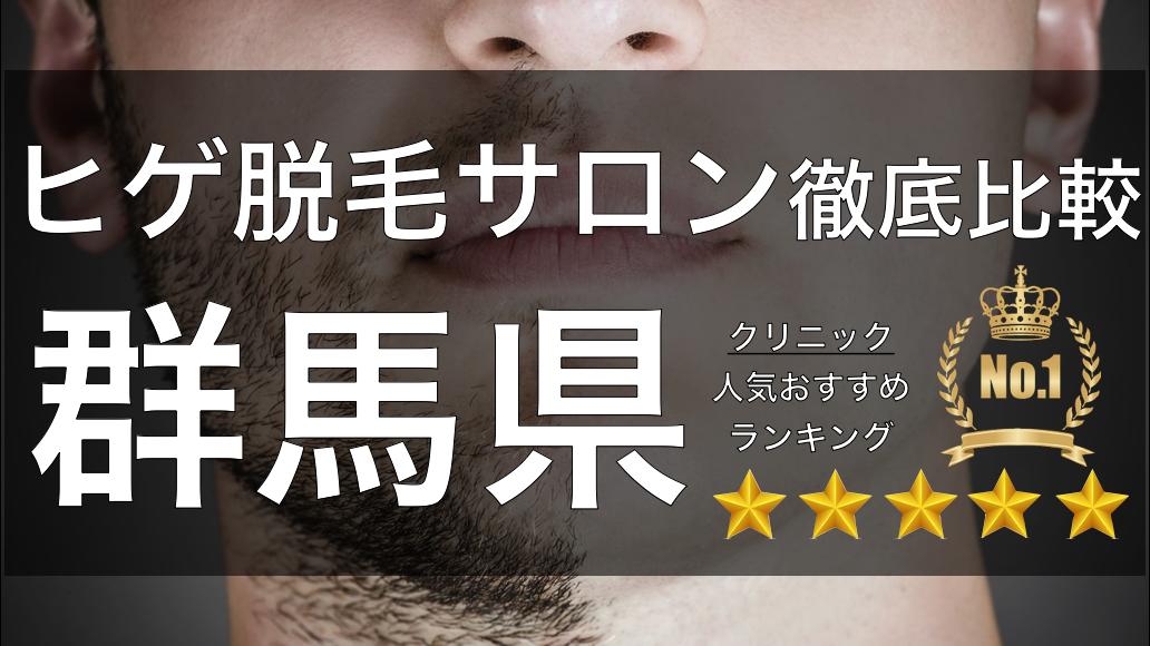 【髭脱毛】群馬県でおすすめのクリニック&サロンはココ!|効果・料金を徹底比較
