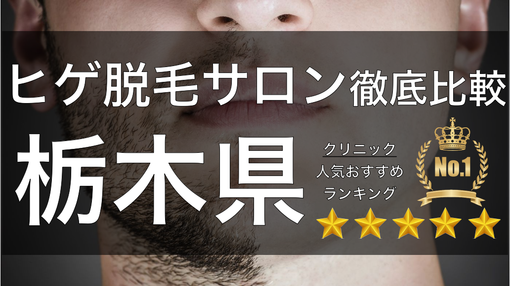 【髭脱毛】栃木県でおすすめのクリニック&サロンはココ!|効果・料金を徹底比較