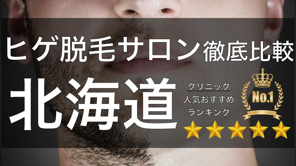 【髭脱毛】北海道・札幌でおすすめのクリニック&サロンはココ!|効果・料金を徹底比較