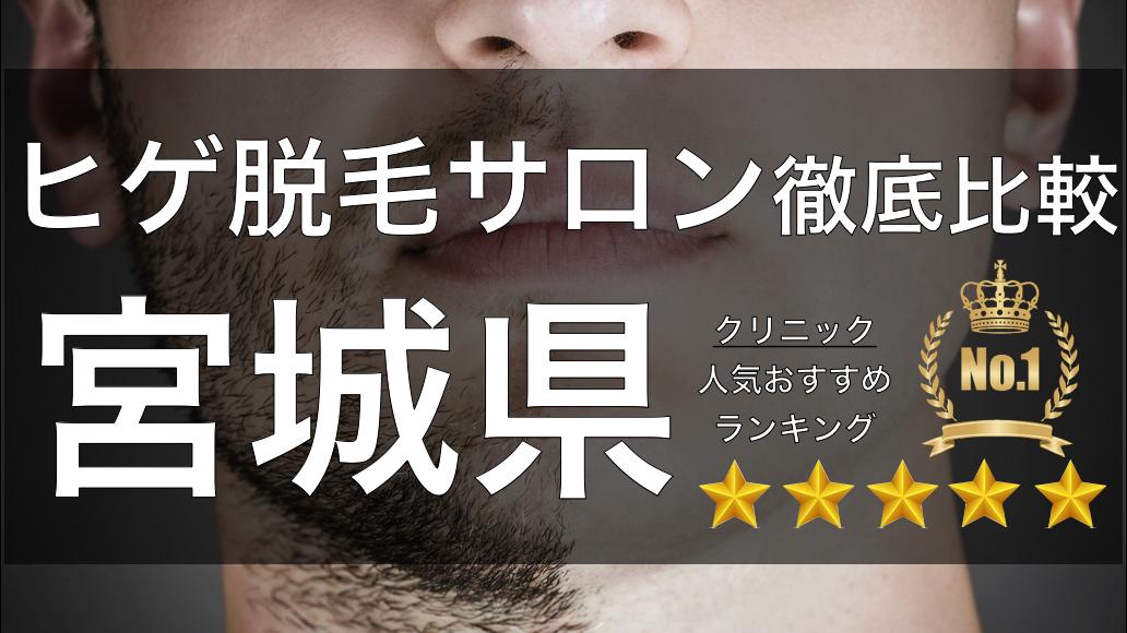 【髭脱毛】宮城県・仙台市でおすすめのクリニック&サロンはココ!|効果・料金を徹底比較