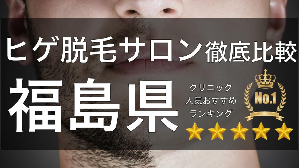 【髭脱毛】福島県でおすすめのクリニック&サロンはココ!|効果・料金を徹底比較