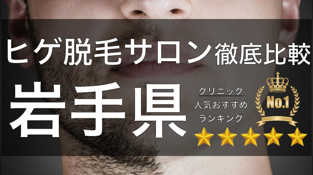 【髭脱毛】岩手県でおすすめのクリニック&サロンはココ!|効果・料金を徹底比較