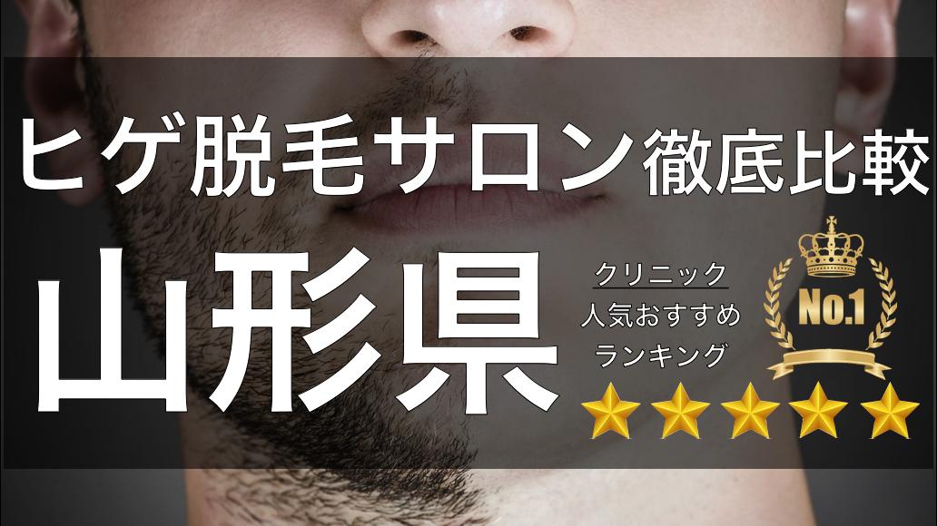【髭脱毛】山形県でおすすめのクリニック&サロンはココ!|効果・料金を徹底比較
