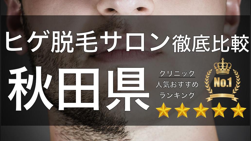 【髭脱毛】秋田県でおすすめのクリニック&サロンはココ!|効果・料金を徹底比較